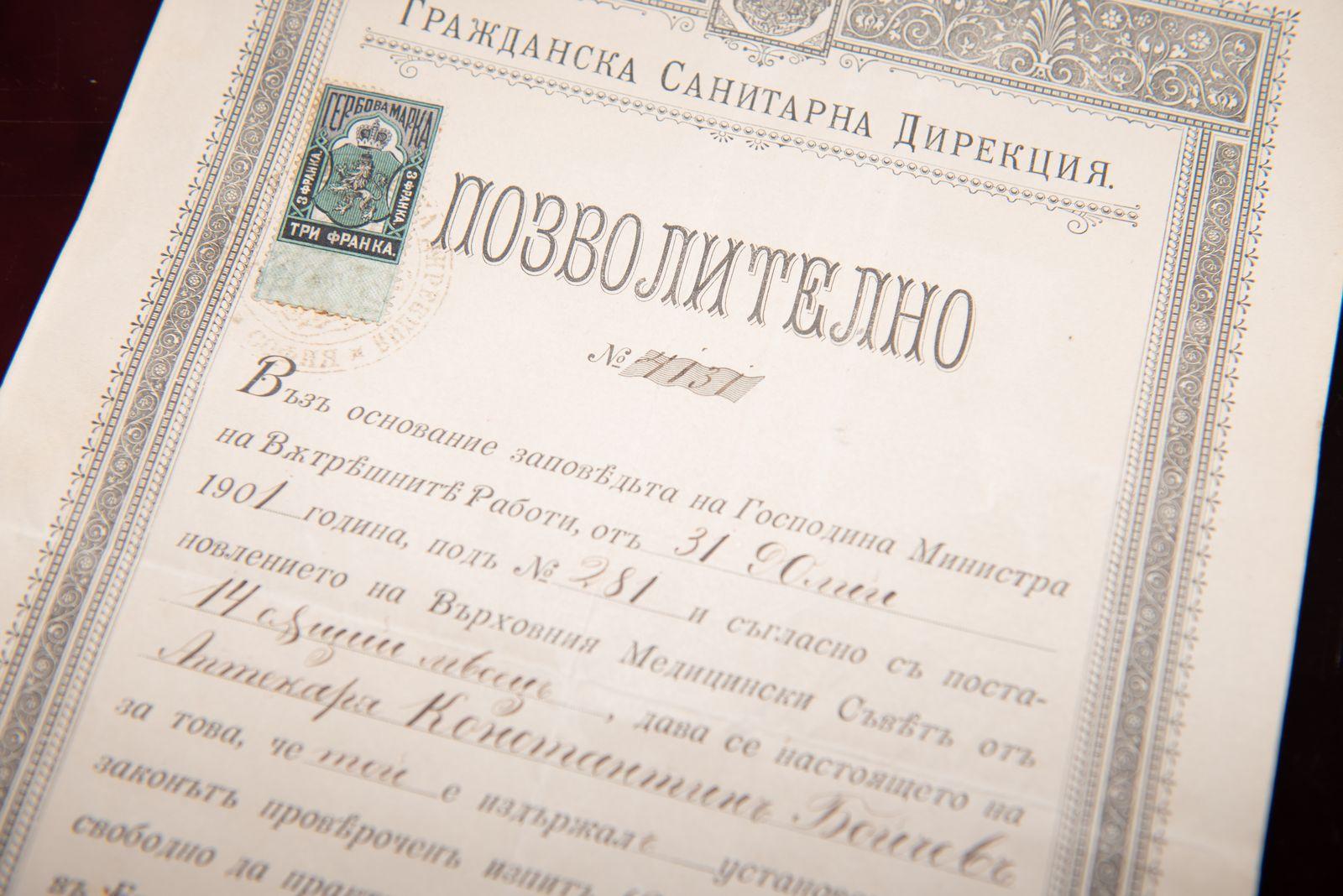 Muzei195_Позволително на Константин Бойчев